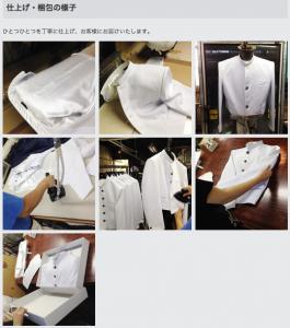 白色 短ラン 学生服