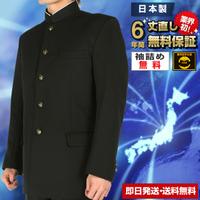 日本製学生服専門店アイル