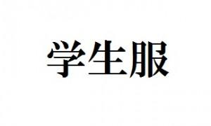 学生服 岡山県