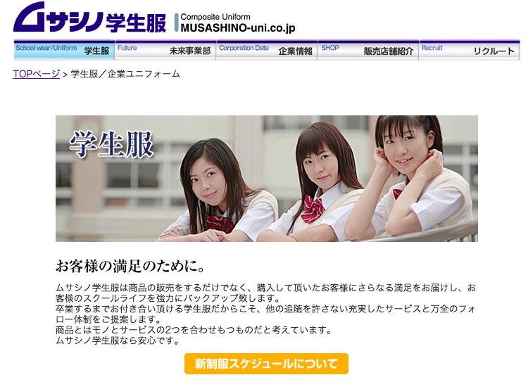 学生服ムサシノ 2015-02-09 13.06.12