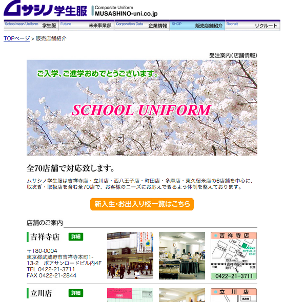ムサシノ 2015-02-09 13.04.06