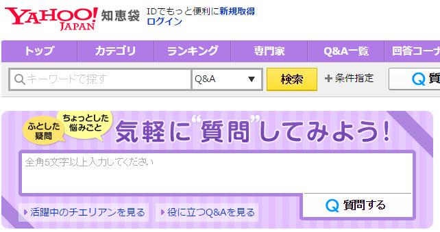 Yahoo知恵袋